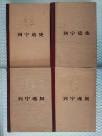 列宁选集 精装版1-4卷