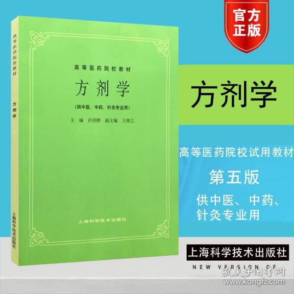 高等医药院校教材:方剂学(供中医、中药、针灸专业用)