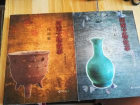 河南文物故事   瓷器篇+陶器篇合售
