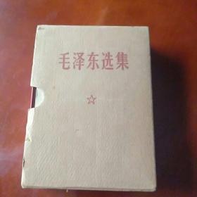 毛泽东选集(一卷本64开)1969年北京一版一印