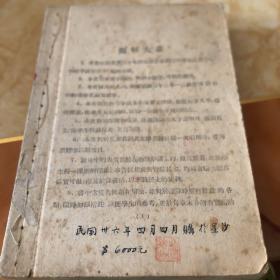 新中国高中物理学上册