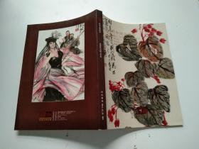 河南永和 2011近现代中国书画专场(拍卖图录书)