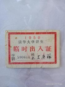 1959年清华大学新生临时出入证(少见)