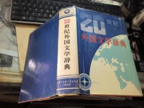 20世纪外国文学辞典