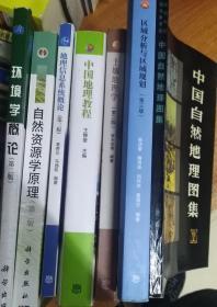 中国地理教程,中国自然地理图集,区域分析与区域规划,环境学概论。(四本合售)