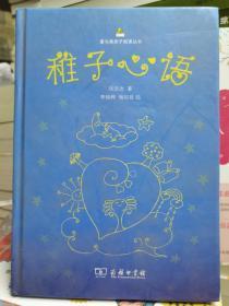 稚子心语(爱与美亲子阅读丛书)