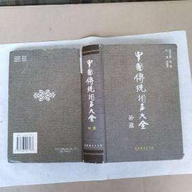 中国传统相声大全补遗