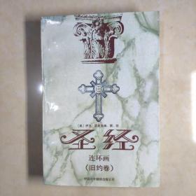 圣经(旧约卷)
