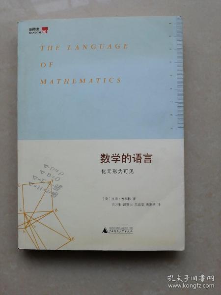 数学的语言:化无形为可见