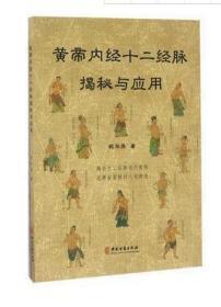 黄帝内经十二经脉揭秘与应用,祝华英,中医古籍