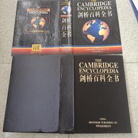 剑桥百科全书