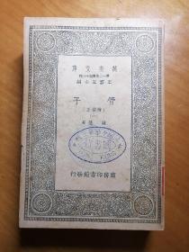 (管子)一至五冊全,萬有文庫。商務印書館出版,(清)戴望著。十分珍??!