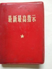 最新最高指示(书出版后毛主席的最新最高指示在后面留有空页内手抄5页)