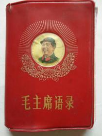 毛主席语录(红塑料封面向日葵.红太阳放光中毛主席着军装像)