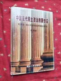 中国现代民主政治的新创造