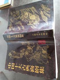 中国十大古典喜剧集+中国十大古典悲剧集(上下)