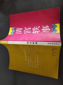 清宫轶事(紫禁城丛书)