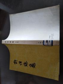 诗话总龟 后集(中国古典文学理论批评专著选辑)