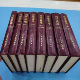 司法文件选(1一12合订精装本)(1989  1990  1991  1992  1993  1994  1995  1996年)共八册合售