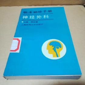 临床袖珍手册.神经外科