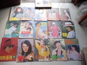 八十年代电影画刊26本