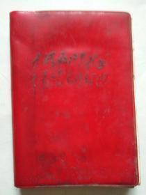 红塑料封面印林彪题词的书:毛主席论政治建军