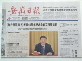 安徽日报2019年1月3日(12版全)