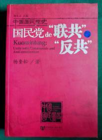 """国民党的""""联共""""与""""反共"""":中国国民党史"""