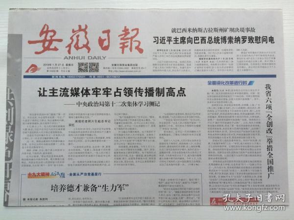 安徽日报2019年1月27日(4版全)