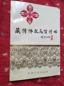藏传佛教高僧传略