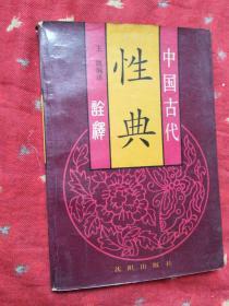 中国古代性典诠释