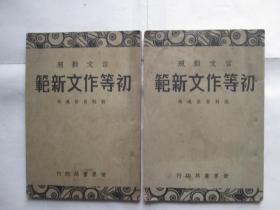 初等作文新范(两本4册全)