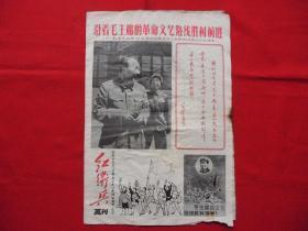 红卫兵画刊===试刊号===毛主席,江青照片。林彪画像