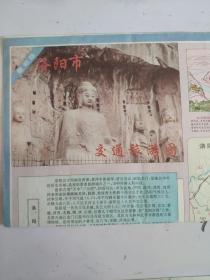 洛阳市交通旅游图'