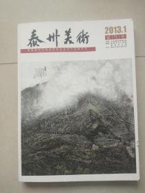 泰州美术2013.1试刊号