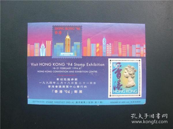 香港94邮展 小型张