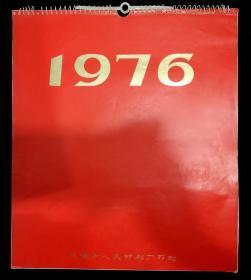 1976年挂历(天津市人民印刷厂)