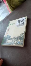 中国历代通俗演义:谋略三国