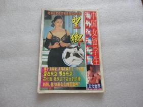 文化世界 总第71期 (中国女留学生海外沉沦纪实)【033】