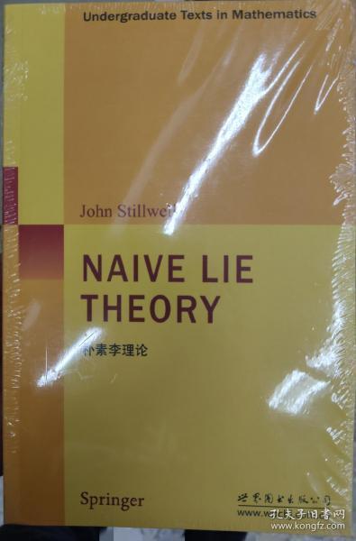 朴素李理论