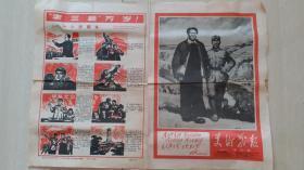1967年人美出版社《美术战报》画刊第六期(毛林像、多漫画)