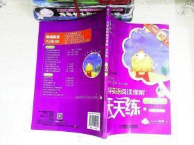 小学英语阅读理解天天练 五年级