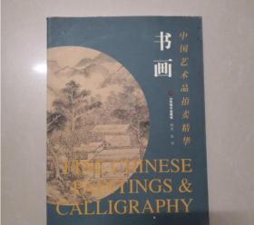 中国艺术品拍卖精华