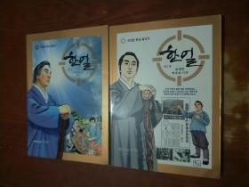 韩文书 1、2