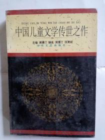 中国散文传世之作 现代卷(下册)