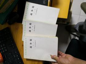 汉译世界学术名著丛书:战争论(一、二、三卷全)         库4B