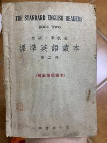初级中学用《标准英语读本》,第二册