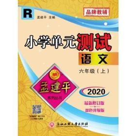 孟建平系列丛书:小学单元测试卷 六年级上 语文(2020年 人教版
