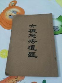 六祖施法坛经