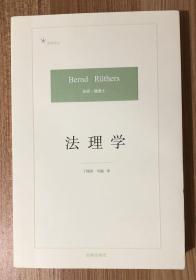法理学(博观译丛) Rechtstheorie 9787511850904